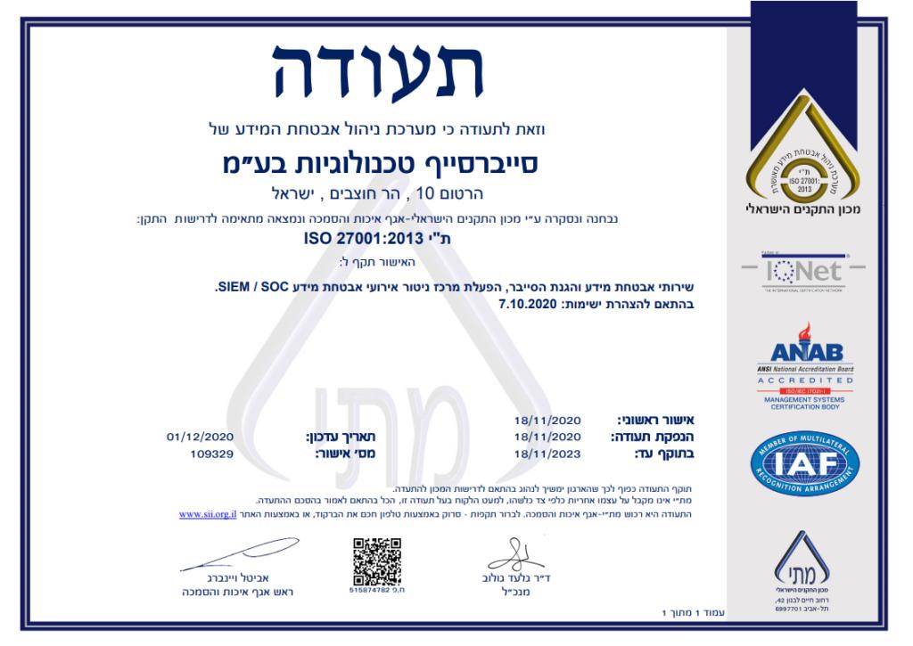 תעודת ISO27001